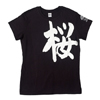 Ladies Cherry Blossom T-Shirt (Black)